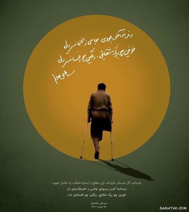 عکس نوشته تبریک روز جانباز   عکس پروفایل روز جانباز مبارک