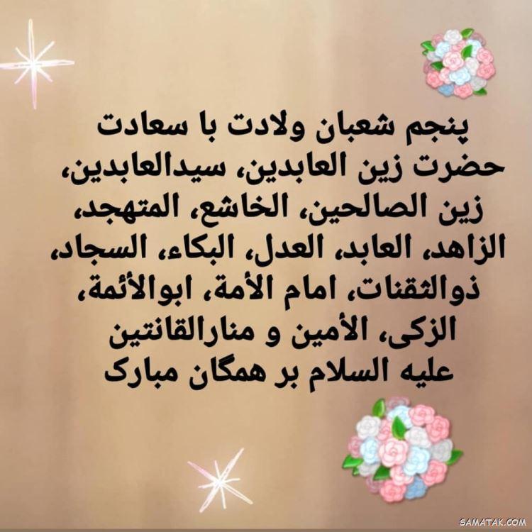 عکس ولادت امام سجاد علیه السلام