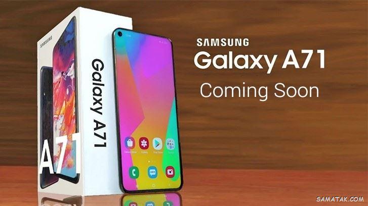 گوشی سامسونگ Galaxy A71 2020