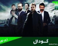 بیوگرافی بازیگران سریال گودال ترکیه ای + عکس بازیگران