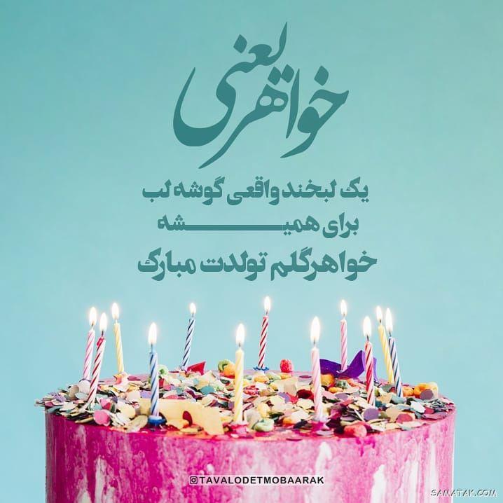 پیام تبریک تولد خواهر زن | متن تبریک تولد داماد به خواهر زن
