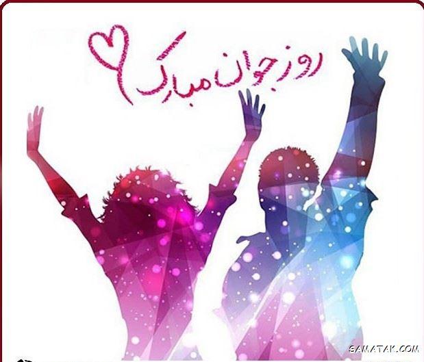 پیام تبریک روز جوان به پسرم - شوهرم - عشقم - همسر - برادر