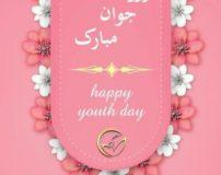 پیامک تبریک روز جوان | متن روز جوان مبارک
