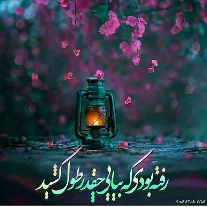 عکس امام زمان؛ عکس نوشته امام زمان برای پروفایل