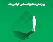 پیام تبریک روز منابع انسانی   متن تبریک روز ملی منابع انسانی