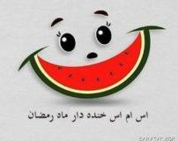 جوک های طنز ماه رمضان | اس ام اس خنده دار در مورد ماه رمضان