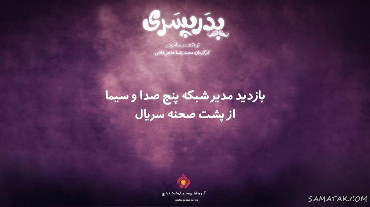 سریال های ماه رمضان ۹۹ + ساعت پخش و تکرار ها