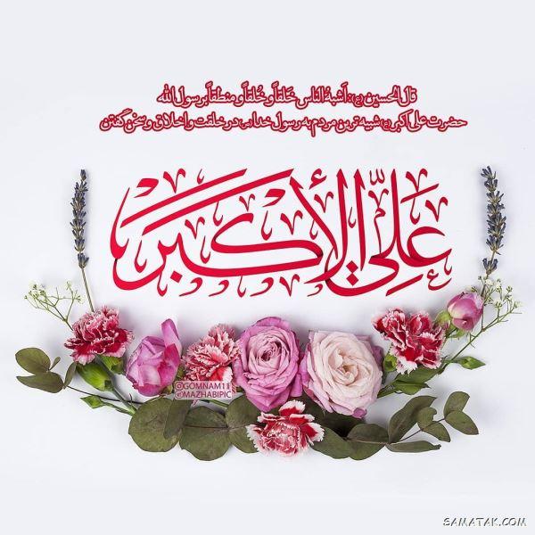 پیام تبریک ولادت حضرت علی اکبر | متن زیبا برای تبریک میلاد حضرت علی اکبر
