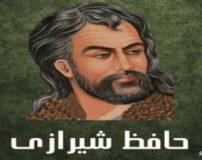 شعر اردیبهشت حافظ به همراه معنی فارسی روان