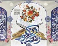 پیام تبریک رسمی ماه رمضان به همکار – همسر – دوستان