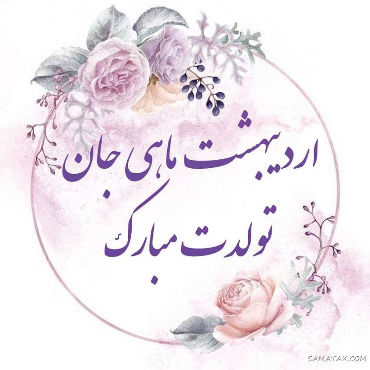 زن متولد اردیبهشت چه مردی را دوست دارد + چگونه زن متولد اردیبهشت را عاشق خود کنیم