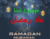 انشا در مورد ماه رمضان با مقدمه و نتیجه (6 انشا)