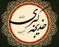 متن نوحه حضرت خدیجه س + شعر روضه حضرت خدیجه