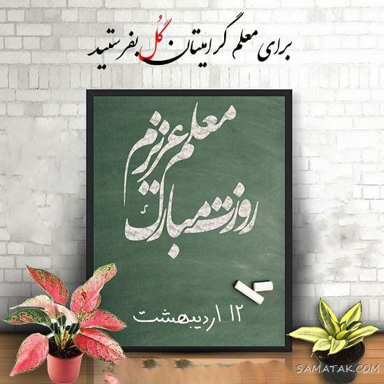 عکس پروفایل روز معلم مبارک + عکس نوشته روز معلم مبارک