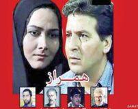 عکس و اسامی بازیگران سریال همراز + خلاصه داستان و زمان پخش