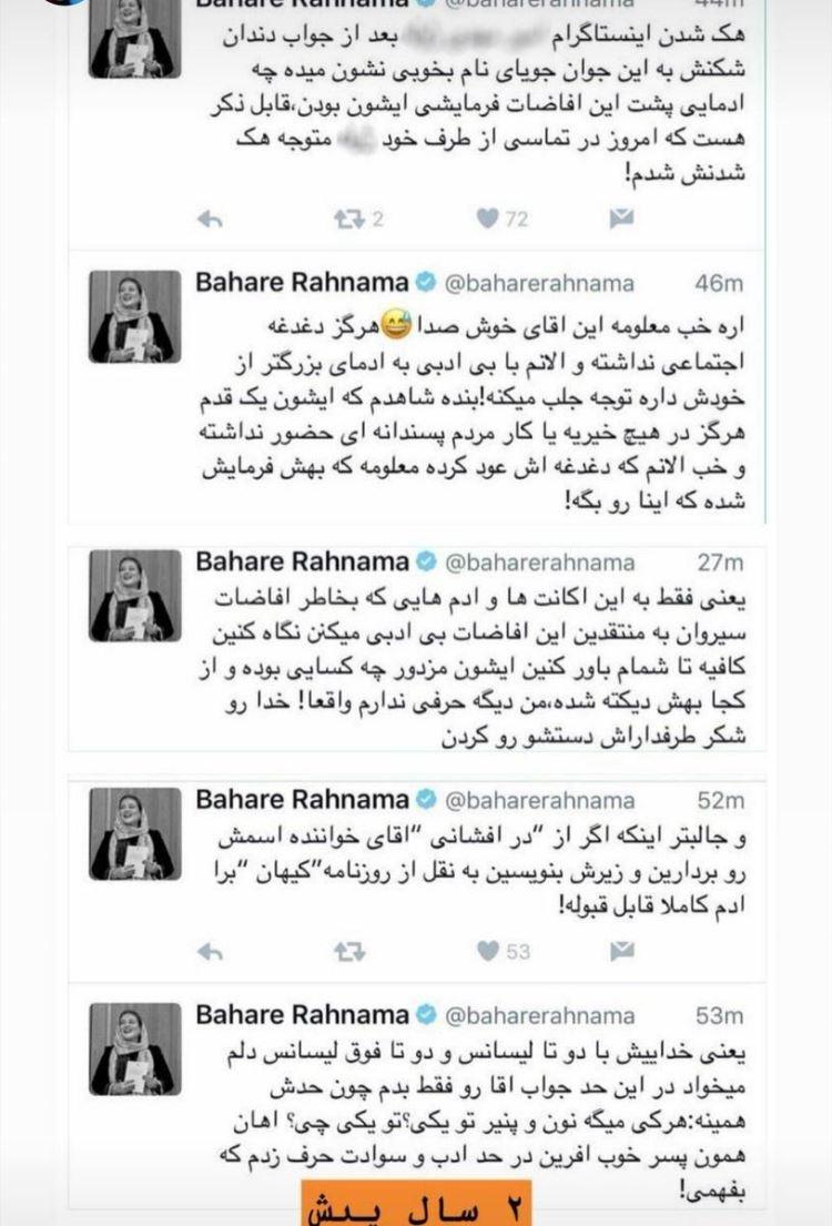 علت حکم شلاق بهاره رهنما؛ چرا بهاره رهنما به ۵۰ ضربه شلاق محکوم شد