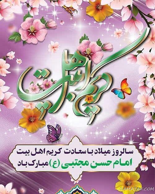 ولادت امام حسن مجتبی و روز اکرام مبارک