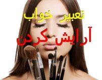 کاملترین مرجع تعبیر خواب آرایش کردن صورت و مو