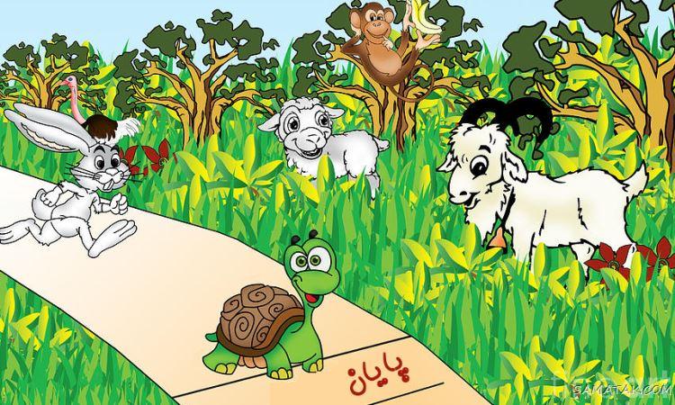قصه کودکانه خرگوش و لاک پشت | داستان خرگوش و لاک پشت با تصویر