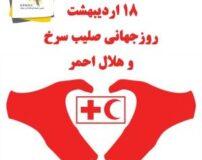 پیام تبریک روز هلال احمر | متن زیبا برای تبریک روز هلال احمر