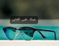 100 مدل عینک آفتابی مردانه جدید 2020