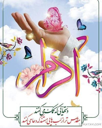 پیام تبریک ولادت امام حسن مجتبی و روز اکرام