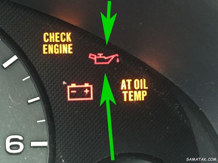 علت روشن شدن چراغ روغن خودرو چیست