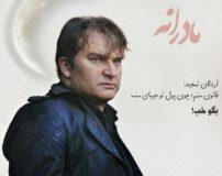 عکس و اسامی بازیگران سریال مادرانه + خلاصه داستان و زمان پخش