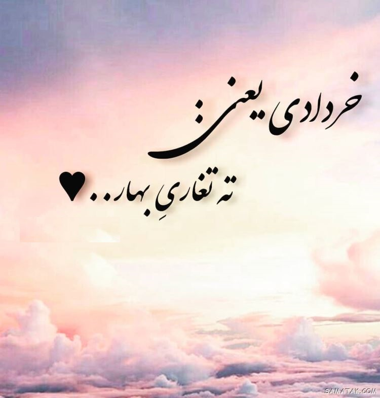 آهنگ تولد برای خرداد ماهی ها | آهنگ تولدت مبارک برای متولدین خرداد