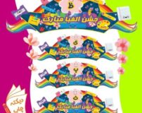 متن زیبا در مورد جشن الفبا + متن شعر برای جشن الفبا