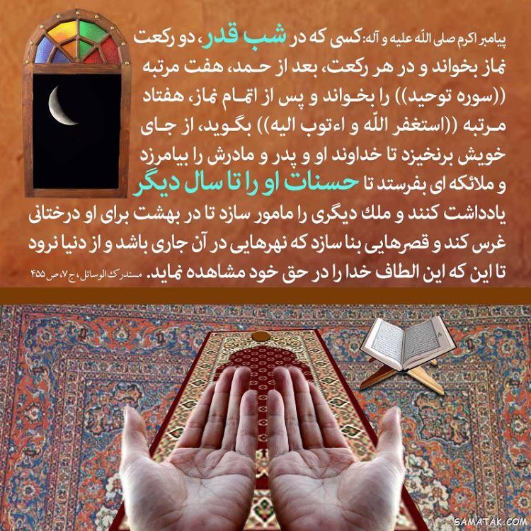 نماز احیا چگونه خوانده میشود | نحوه خواندن نماز شب احیا