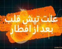 علت تپش قلب بعد از افطار | علت بالا رفتن ضربان قلب بعد از افطار