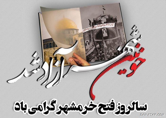 پیام تبریک آزادسازی خرمشهر (سوم خرداد)