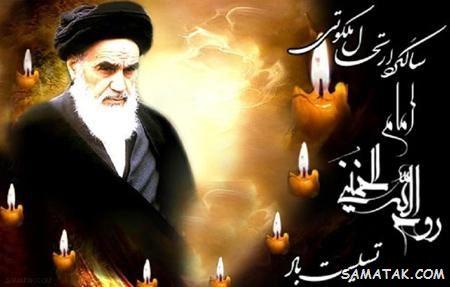پیامک رسمی تسلیت رحلت امام خمینی