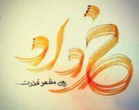 خرداد ماهی جان تولدت مبارک (عکس نوشته پروفایل)