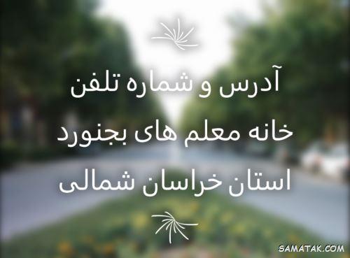 لیست خانه معلم های بجنورد استان خراسان شمالی (آدرس و تلفن)