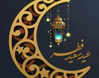 استوری تبریک عید فطر | عکس استوری عید فطر مبارک