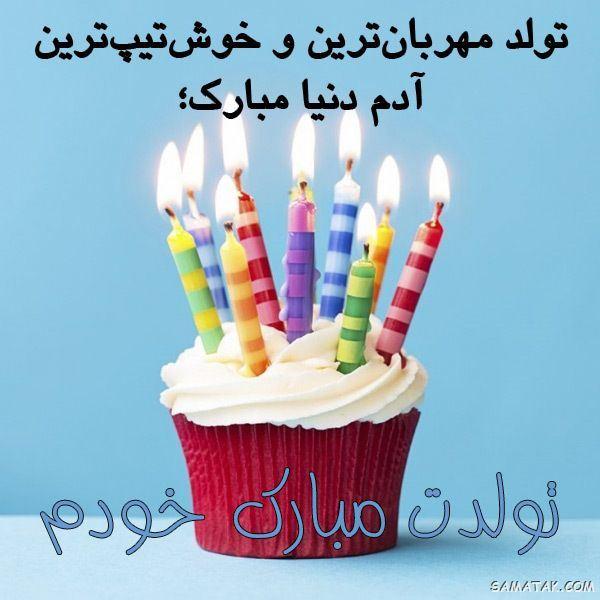 عکس استوری تولدت مبارک عشقم + متن برای استوری تولدت مبارک