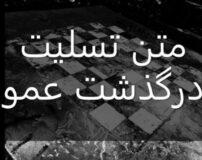 پیام تسلیت فوت عمو | متن تسلیت درگذشت عمو