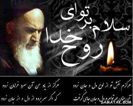 جملات تسلیت رحلت امام خمینی