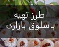 طرز تهیه باسلوق بازاری در خانه | باسلوق چگونه درست میشود