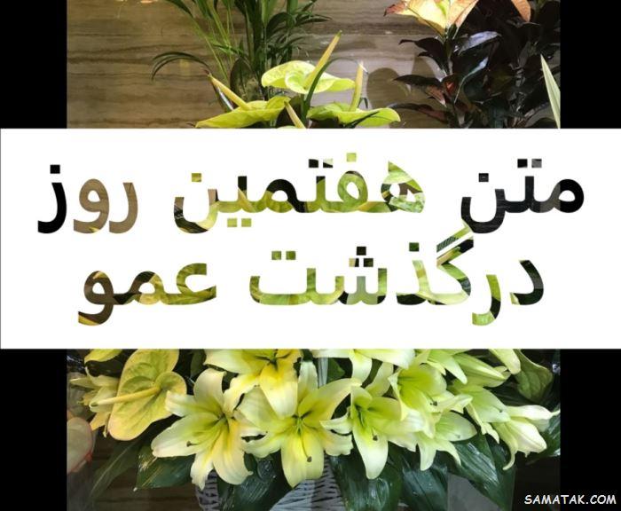 متن هفتمین روز درگذشت عمو