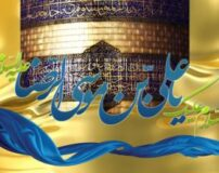 کارت پستال تولد امام رضا | کارت پستال تبریک ولادت امام رضا