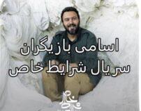عکس و اسامی بازیگران سریال شرایط خاص + خلاصه داستان و عوامل