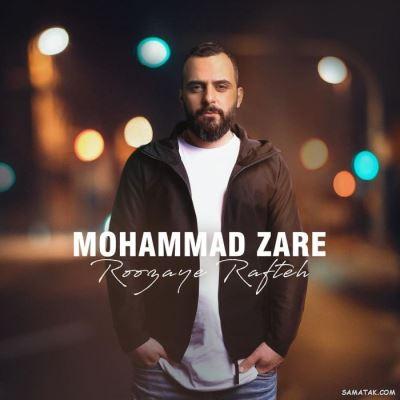 بیوگرافی محمد زارع خواننده + جزئیات زندگی شخصی و اینستاگرام