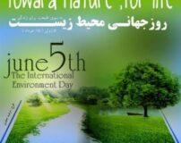 پیام تبریک روز جهانی محیط زیست | متن تبریک روز مهندس محیط زیست