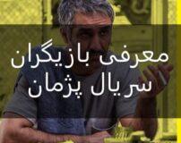 عکس و اسامی بازیگران سریال پژمان + خلاصه داستان و زمان پخش