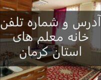 لیست خانه معلم های استان کرمان + عکس، آدرس و شماره تلفن