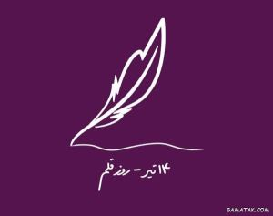 پیام تبریک روز قلم + متن ادبی در مورد روز قلم