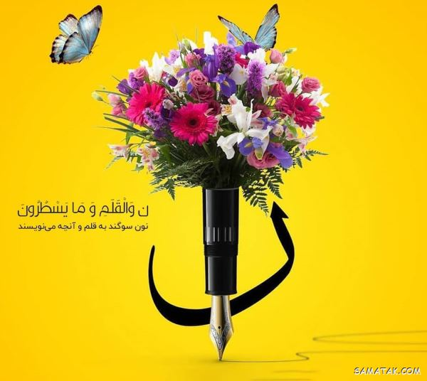 متن تبریک برای روز قلم,پیام تبریک روز قلم,روز قلم مبارک 14 تیر